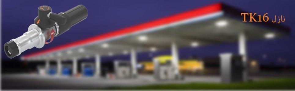 فروش قطعات سی ان جی جایگاه سوخت و ابزار دقیق